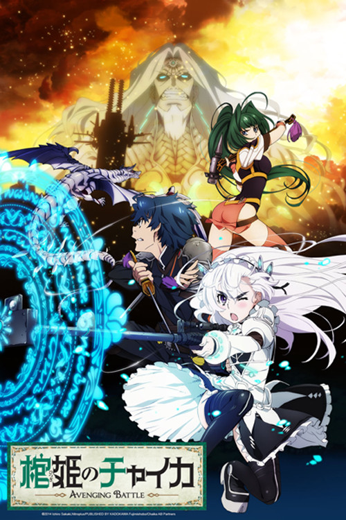 Hitsugi no Chaika Avenging Battle