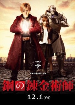 Fullmetal Alchemist (movie)